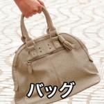 bag_banner-342x342