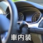 car_banner-342x342 - コピー