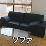 sofa_banner-342x342